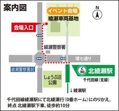 東京メトロ綾瀬車両基地(千代田線北綾瀬駅より徒歩約10分)