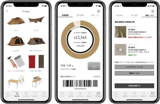 スマホビジネスのフラー、「Snow Peak」公式アプリをアップデート