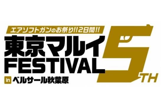 東京マルイフェスティバル5