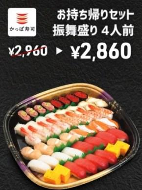 お持ち帰りセット 振舞盛り 4人前 2,960円→2,860円
