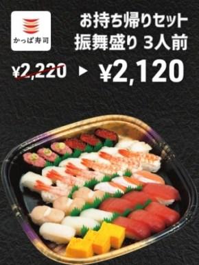 7. お持ち帰りセット 振舞盛り 3人前 2,220円→2,120円