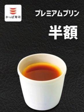プレミアムプリン 200円→100円