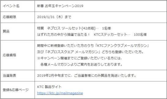 新春 お年玉キャンペーン2019開催概要