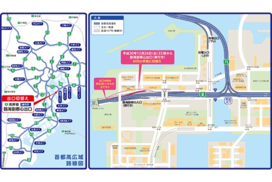 高速湾岸線(東行き)臨海副都心出口の切替えのお知らせ