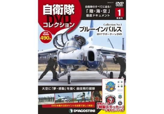 自衛隊DVDコレクション