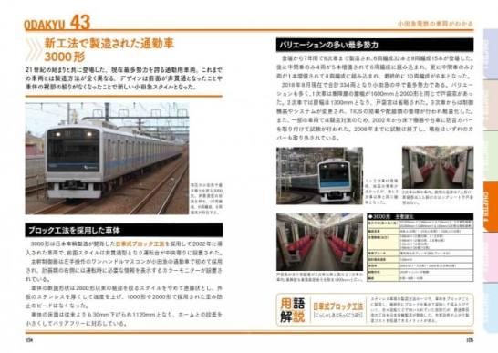 小田急電鉄のすべて