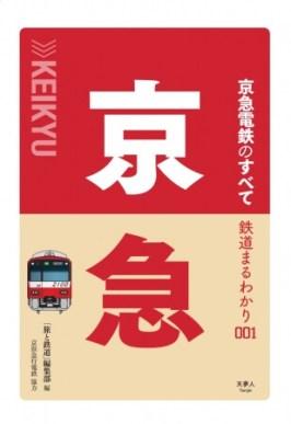 京急電鉄のすべて