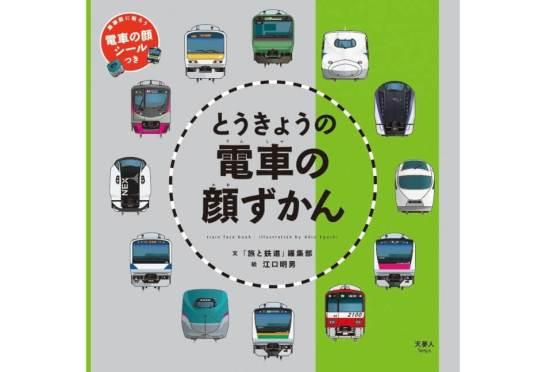 『とうきょうの電車の顔ずかん』(文:「旅と鉄道」編集部、絵:江口明男)