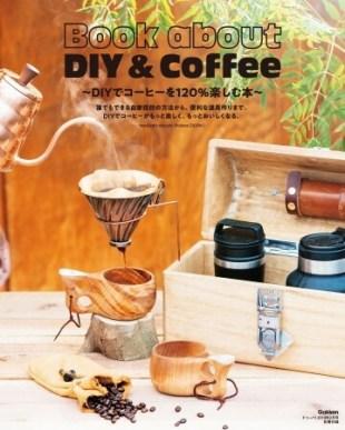 DIY雑誌『ドゥーパ!』2月号(通巻128号)の第1特集は「薪ストーブVSロケットストーブ」