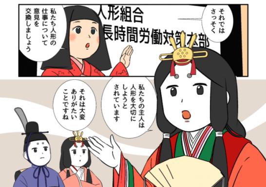 日本人形協会が節句人形の啓発マンガを無料公開!