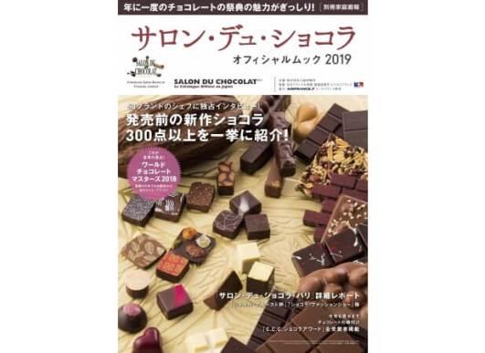 サロン・デュ・ショコラ オフィシャルムック 2019