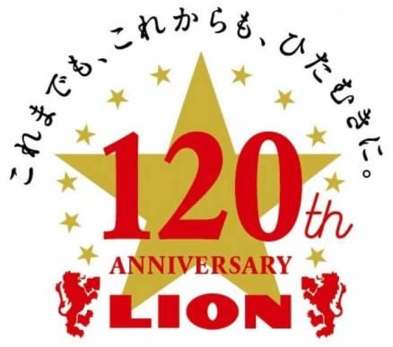 サッポロライオンは今年120周年