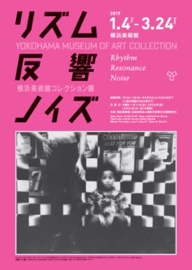 横浜美術館コレクション展「リズム、反響、ノイズ」