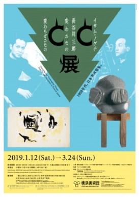 企画展「イサム・ノグチと長谷川三郎―変わるものと変わらざるもの」