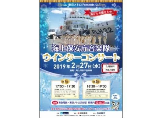 海上保安庁音楽隊ウインターコンサートを開催します