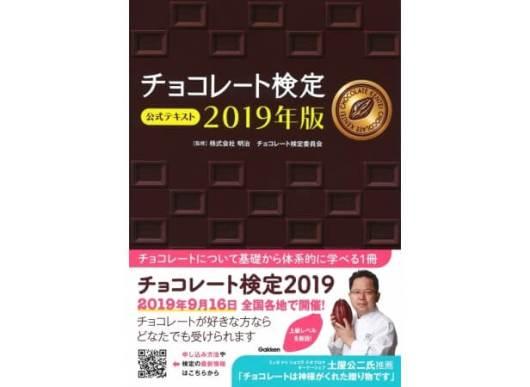チョコレート検定 公式テキスト 2019年版