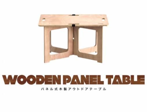 アウトドアブランド「FIELDOOR(フィールドア)」よりパネル式のウッドテーブルが登場!