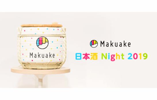 「Makuake 日本酒Night2019」2月13日開催!