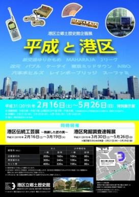 企画展「平成と港区」