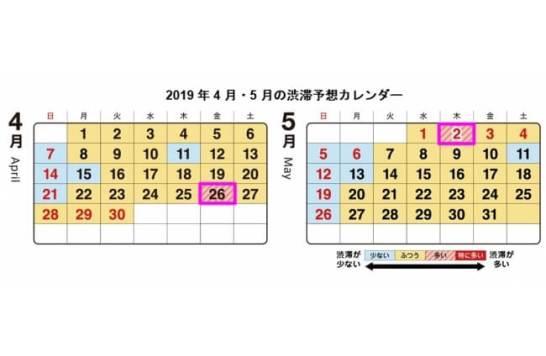 渋滞予想カレンダー