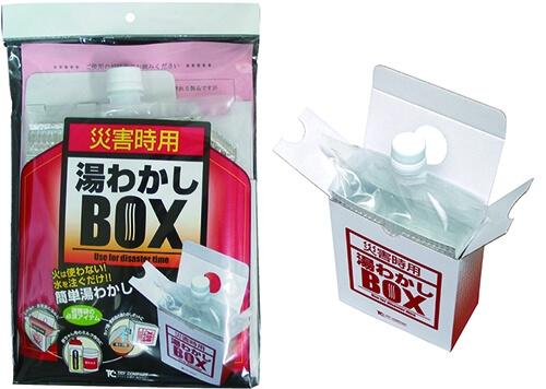 湯わかしBOX 基本セット