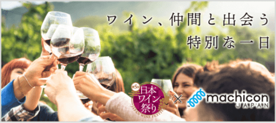 Japan wine party