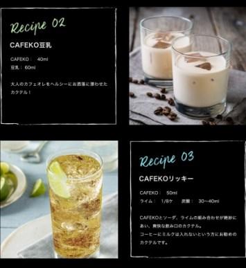 CAFEKO(カフェコ) - コーヒー焼酎