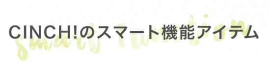 ハイブリッドポップアップテントCINCH!(シンチ)