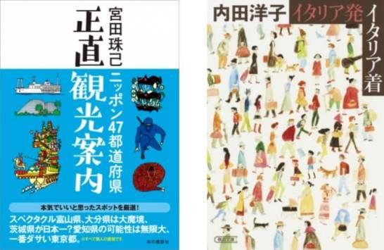 「さまざまな形で旅を楽しむ旅行記本ランキング」発表!