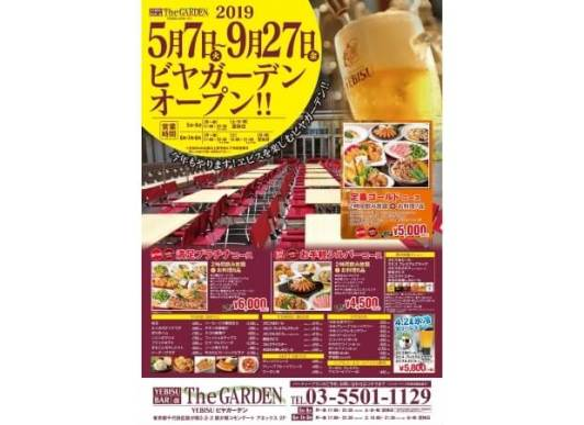 YEBISU ビヤガーデン 霞が関店5月7日オープン!