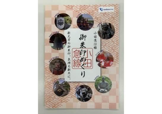 第2弾「小田急沿線 御朱印めぐり」 - 小田急電鉄が無料配布