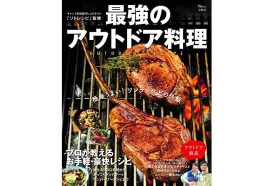 『最強のアウトドア料理』(宝島社) 2019年5⽉28⽇(⽕)発売