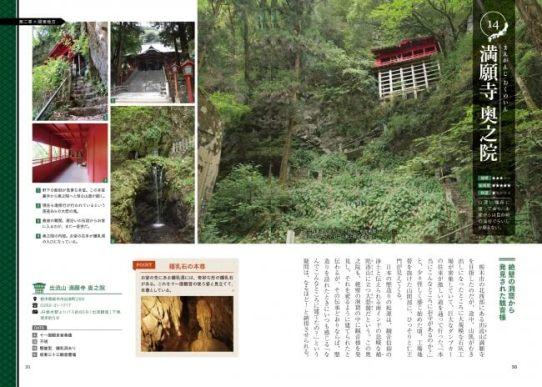 日本のお寺・神社 絶壁建築めぐり