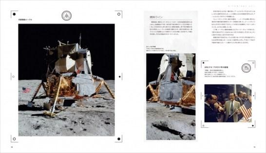 アポロ11号月着陸50周年記念 月へ 人類史上最大の冒険 - 三省堂