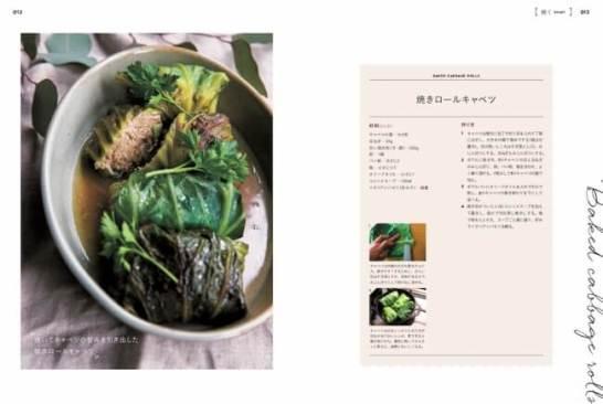 ▲誌面見本(「焼きロールキャベツ」のレシピ)
