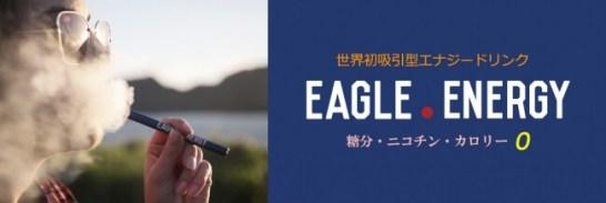 EAGLE ENERGY(イーグルエナジー)