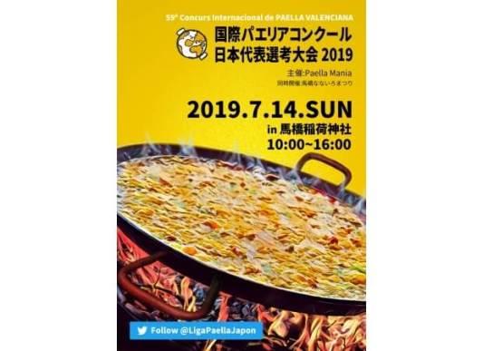 国際パエリアコンクール日本代表選考大会2019