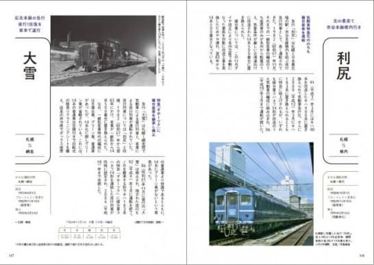 旅鉄BOOKSシリーズ第18弾『ブルートレイン大図鑑』