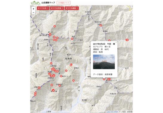 2017年度(平成29年度)に長野県警が取りまとめた山岳遭難のデータを元に作成した山岳遭難マップ