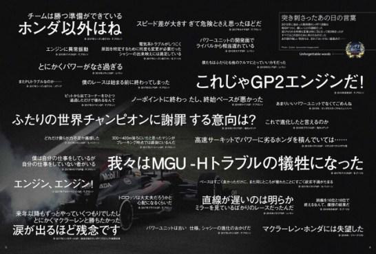 """【永久保存版】""""ホンダ F1""""13年ぶりの勝利を特集する『auto sport 8/2号 No.1511』刊行!"""