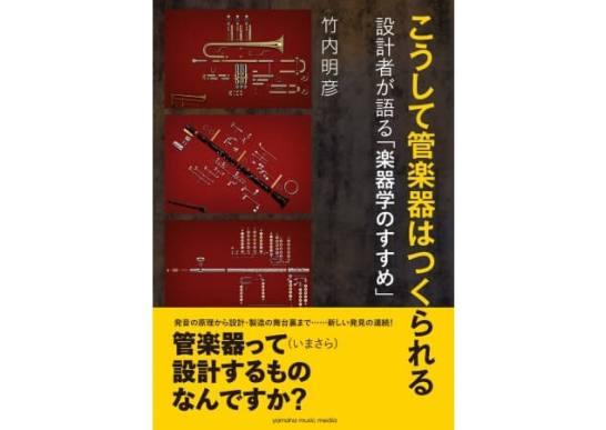 楽器学のすすめ - ヤマハミュージックエンタテインメントホールディングス