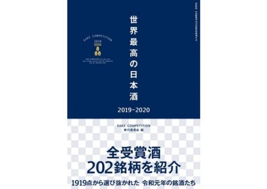 『世界最高の日本酒2019-2020』(ぴあ)