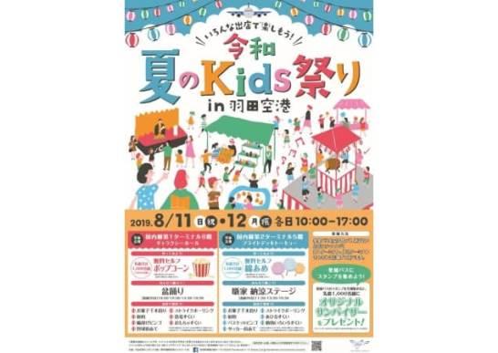令和 夏のKids祭り in 羽田空港
