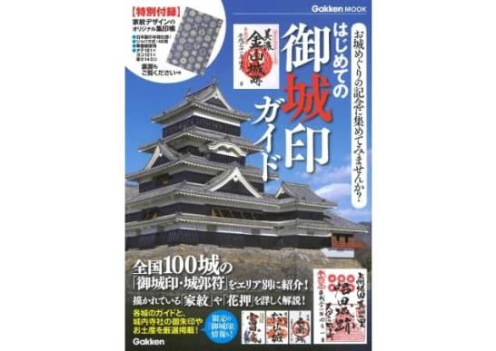 ▲初の御城印のガイドブック。表紙は、御城印を最初に発行した松本城。