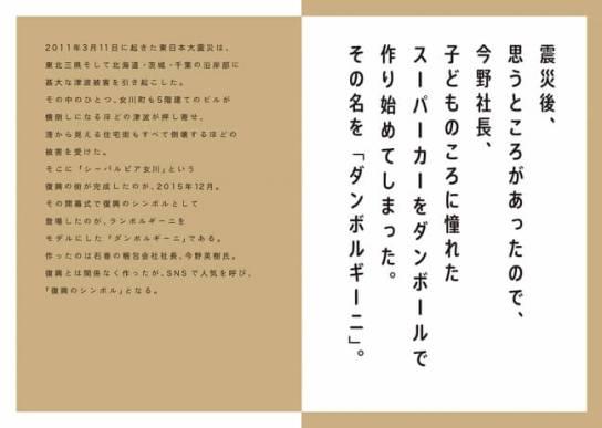 """走れ!ダンボルギーニ!! 宮城県石巻""""おもしろい復興""""をめざすおだづもっこ<お調子者>たち"""