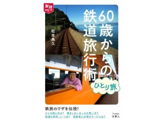 旅鉄HOW TOシリーズ第2弾『60歳からのひとり旅 鉄道旅行術』