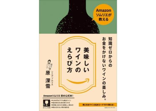 Amazonソムリエが教える美味しいワインのえらび方 原 深雪 著 定価:本体1500円+税 CCCメディアハウス