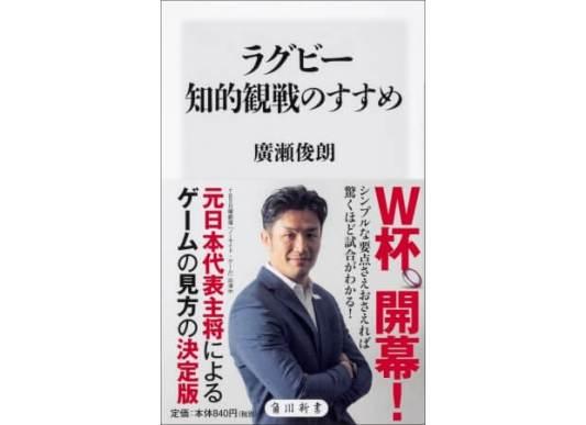『ラグビー知的観戦のすすめ』(著:廣瀬俊朗、角川新書)