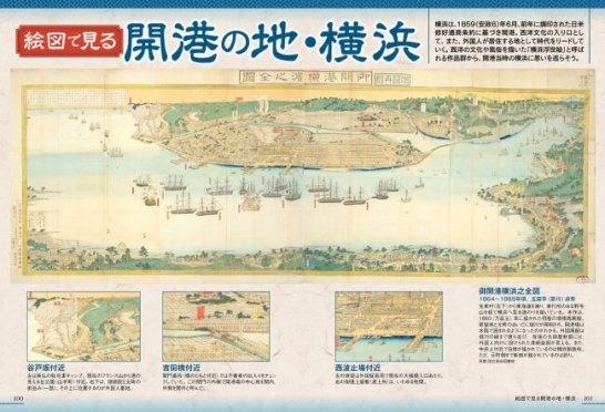 「絵図で見る 開港の地・横浜