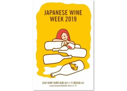 日本ワインウィーク2019